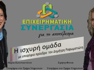 Μ. Κωνσταντίνου, Ειρ. Φονιά: Απαιτείται κοινή προσπάθεια για το συμφέρον όλων των επιχειρηματιών
