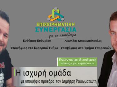 Ε. Ευθυμίου - Λ.  Μπαζιωτόπουλος : «Να  δώσουμε όλοι οι επαγγελματίες σύσσωμοι  το παρόν στις κρίσιμες εκλογές της 10ης Δεκεμβρίου»