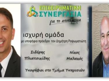 Ν. Μαλακός, Σ. Πλιατσικίδης: Είναι μοναδική ευκαιρία να κάνουμε πράξη όσα πρεσβεύουμε